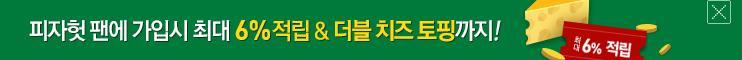 지금! 멤버십 회원 가입 시 베스트메뉴로 구성된 멤버십 전용. 하프앤하프 주문 가능