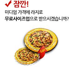 잠깐! 지금 선택하신 피자는 미디엄 가격에 라지로 무료 사이즈업 혜택을 받으실 수 있습니다.