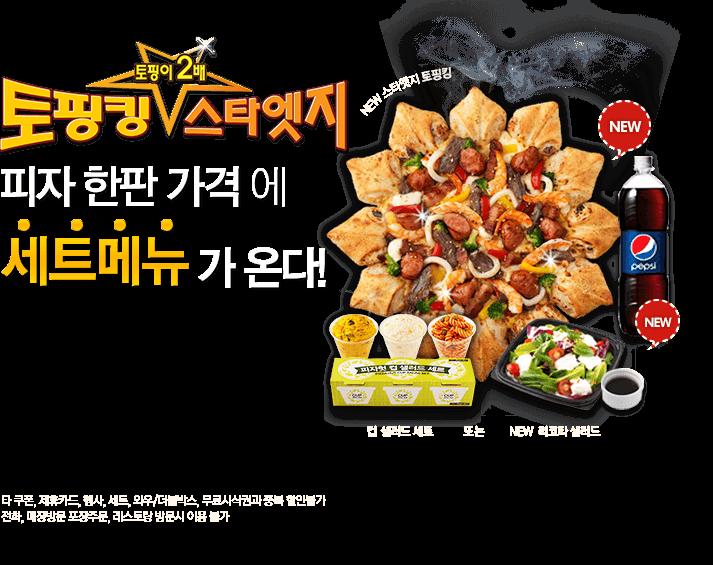 스타엣지 토핑킹_신제품 세트