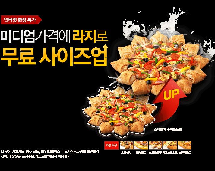 스타엣지 토핑킹_신제품 무료사이즈업