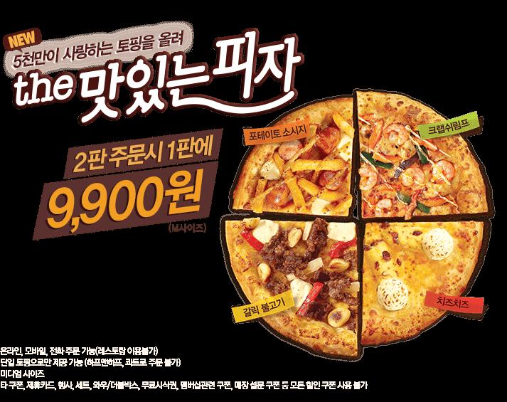 the 맛있는 피자
