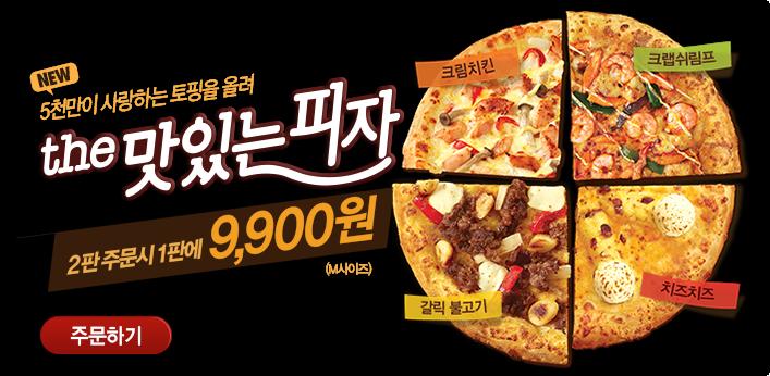 the 맛있는 피자 바로가기