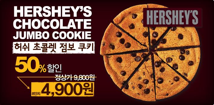 피자 주문시 허쉬 초콜렛 점보 쿠키 50% 바로가기