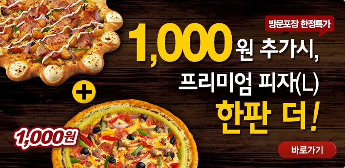 1,000원 추가시,프리미엄 피자(L) 한판 더! 바로가기
