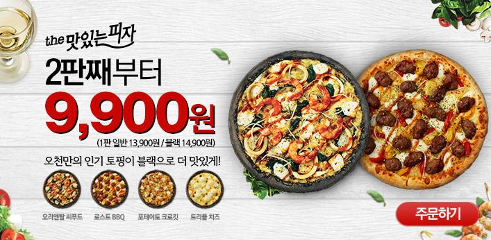 the 맛있는 피자 BLACK 2판째부터 9900원 피자 바로가기
