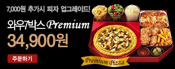 7,000원 추가시 피자 업그레이드! 와우7박스 Premium 34,900원 주문하기