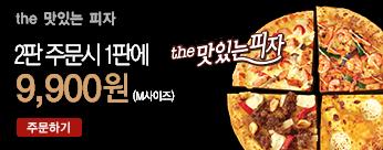 the 맛있는 피자 2판 주문시 1판에 9,900원 (M사이즈) 주문하기