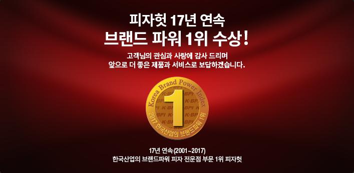 피자헛 17년 연속 브랜드 파워 1위 수상